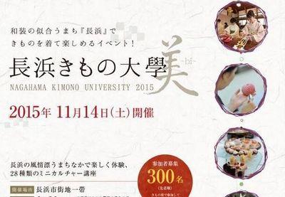 長浜きもの大學2015